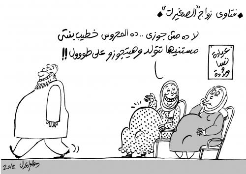 Humour egypt